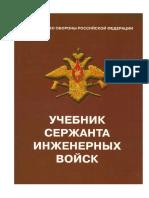 МО РФ - Учебник Сержанта Инженерных Войск - 2004
