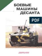 Боевые Машины Десанта. М.барятинский