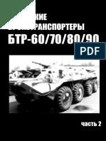 Бронетранспортеры БТР-60,-70,-80,-90.С.Шумилин.Часть 2