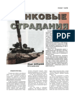 Танк Т-72. Танковые страдания. Техника и вооружение