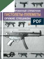 Пистолеты Пулеметы.И.кудишин