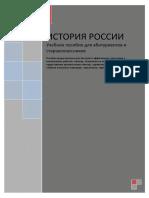 История России Учеб Пособие Для Абитур и Старшекласников_2007