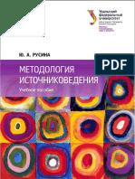 ! 978-5-7996-1466-9 Русина Ю.А. Методология Источниковедения .. Учебное Пособие