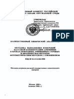 Алюминий. ПНД Ф 14.1 2 4.166-2000