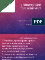 Хронический пиелонефрит 111 РУС