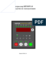 Контроллер KP310V1