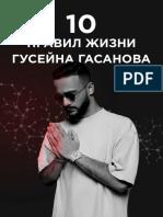 10 правил жизни Гусейна Гасанова