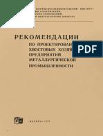 Рекомендации По Проектированию Хвостовых Хоз