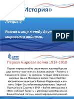 Лекция 6. Россия и мир в первой половине 20 в.