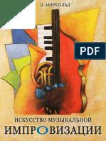 Iskusstvo_muzykalnoi_774_improvizatsii