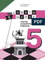 Volkova__Prudnikova_Shakhmaty_v_shkole_Testy_i_kontrolnye_raboty_5-y_klass