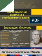 Представления Платона о Государстве