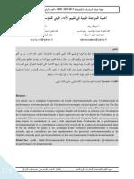 أهمية المراجعة البيئية في تقييم الأداء البيئي للمؤسسة الاقتصادية