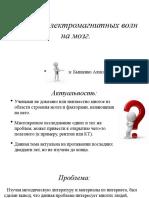 2.Физика(проект) 3.06.21
