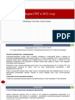 Проверки ГИТ в 2021 Шнайдер