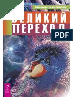 Tihoplav_T._Kvantovayamagiya._Velikiyi_Perehod.a83
