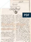 Teray Liay Hai Mera Dil by Farhat Ishtiaq
