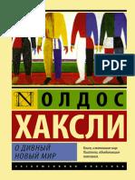 Haksli O Divnyy Novyy Mir.470368.Fb2