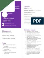 Кочарян Карина Арутюновна