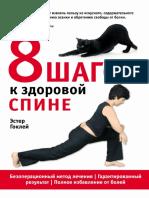 8 шагов к здоровой спине - Гоклей Эстер
