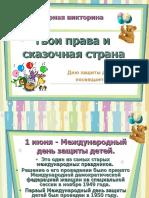 Tvoi_prava