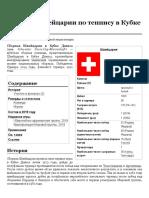 Сборная Швейцарии по теннису в Кубке Дэвиса — Википедия