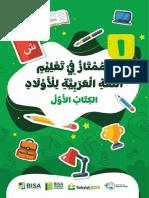 eBook Buku Belajar Bahasa Arab Untuk Anak Al Mumtaz Jilid 1