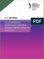Проектирование лопаточного аппарата осевых компрессоров - 2014