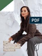 Общая Мини-инструкция Как Работать с Выкройками Vikisews PfCnLch (1)