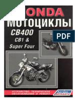 Manual de Motos Honda CB400 [RU]
