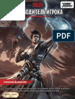 DnD5 Elemental Evil Players Companion 5e RUS