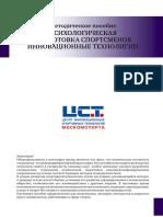 psikhologicheskaya_podgotovka_sportsmenov