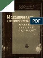 Самаров, Черемных. Моделирование и конструирование мужской верхней одежды.1949