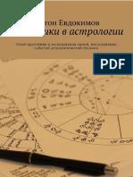 Evdokimov_A._Garmoniki_V_Astrologii.a4