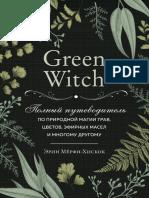 Myorfi Hiskok Ye. Vikkasilaprir. Green Witch Polnyiyi Pute