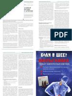 vertebrogennaya-tservikalnaya-radikulopatiya-klinicheskie-aspekty-diagnostiki-i-lecheniya