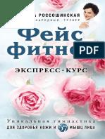 Россошинская А. - Фейсфитнес. Экспресс-курс (Красота По Полочкам) - 2017