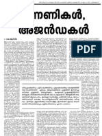 K R Meera on Election