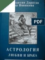Астрология Любви и Брака by Дараган К., Новикова Я. (Z-lib.org)