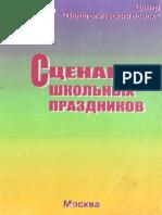 Лизинский В.М. (ред.) - Сценарии школьных праздников - 2000