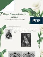 Иван Грозный и его женщины.