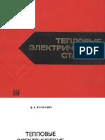 Учебник. ТЭС Рыжкин В.Я.