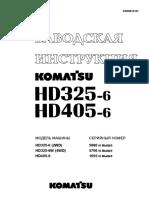 [SM Rus] HD325(405)-6 (SRBM015103) (2)