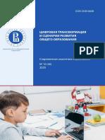 Цифровая трансформация и сценарии развития образования_САО-16