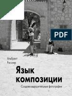 Альбрехт Рисслер - Язык Композиции. Создаем Выразительные Фотографии (2017)