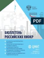 FUELS Digest | Бюллетень российских НИОКР | #3-2021