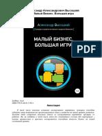 Vyisockiyi_A._Malyiyi_Biznes_Bolshaya_Igra