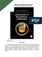 Vyisockiyi_A._Obyazannosti_Vladelca_Kompanii