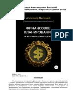 Vyisockiyi_A._Finansovoe_Planirovanie
