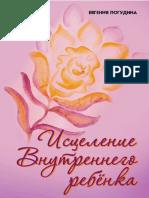 Погудина Е.Ю. - Исцеление Внутреннего ребёнка - 2019.a4